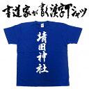 【靖国神社(縦書)】書道家が書く漢字Tシャツ おもしろTシャツ 本物の筆文字を使用したオリジナルプリ