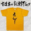 ショッピングPT 【よっしゃ!(縦書)】書道家が書く漢字Tシャツ おもしろTシャツ 本物の筆文字を使用したオリジナルプリントTシャツ書道家が書いた文字を和柄漢字Tシャツにしました☆今ならオリジナルTシャツ2枚以上で【送料無料】☆ 名入れ 誕生日プレゼント 【楽ギフ_名入れ】 pt1 ..
