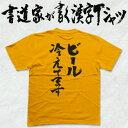 【ビール冷えてます(縦書)】書道家が書く漢字Tシャツ T-timeオリジナル 酒 おもしろTシャツ プリントTシャツ カ...