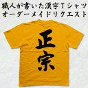 ◆オーダーメイドリクエスト◆日本一に輝いた 現代の名工が書く漢字Tシャツ※基本は6文字まで。7文字以上は1文字につき+400円です 筆文字で作るオーダーメイド ...