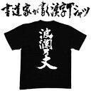 【波乱万丈(縦書)】書道家が書く漢字Tシャツ おもしろTシャツ 本物の筆文字を使用したオリジナルプリ
