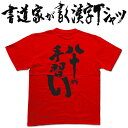【八十の手習い(縦書)】書道家が書く漢字Tシャツ おもしろTシャツ 本物の筆文字を使用したオリジナルプリントTシャツ書道家が書いた文字を和柄...