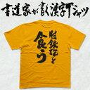 ショッピングおもしろ 【肘鉄砲を食らう(縦書)】書道家が書く漢字Tシャツ おもしろTシャツ 本物の筆文字を使用したオリジナルプリントTシャツ書道家が書いた文字を和柄漢字Tシャツにしました☆今ならオリジナルTシャツ2枚以上で【送料無料】☆ 名入れ 誕生日プレゼント 【楽ギフ_名入れ】 pt1 ..