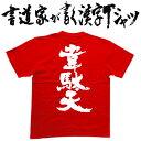 【韋駄天(縦書)】書道家が書く漢字Tシャツ おもしろTシャツ 本物の筆文字を使用したオリジナルプリントTシャツ書道家が書いた文字を..