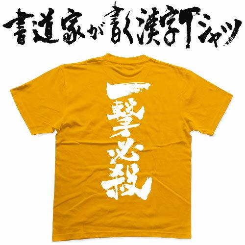 【一撃必殺(縦書)】書道家が書く漢字Tシャツ T...の商品画像