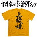 【上機嫌(縦書)】書道家が書く漢字Tシャツ おもしろTシャツ 本物の筆文字を使用したオリジナルプリントTシャツ書道家が書いた文字を..
