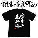 【空手に先手なし(縦書)】書道家が書く漢字Tシャツ おもしろTシャツ 本物の筆文字を使用したオリジナルプリントTシャツ書道家が書いた..