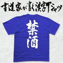 【禁酒(縦書)】書道家が書く漢字Tシャツ T-timeオリジナル おもしろTシャツ プリントTシャツ