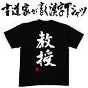 【教授(縦書)】書道家が書く漢字Tシャツ 本物の筆文字を使用したオリジナルプリントTシャツ 。書道家