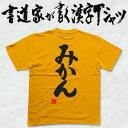 【みかん(縦書)】書道家が書く漢字Tシャツ 本物の筆文字を使用したオリジナルプリントTシャツ 。書道家が魂こ込めた書いた文字を和柄漢字Tシャツにしました。 ☆今...