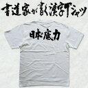 ショッピングおもしろtシャツ 【日本の底力(横書)】書道家が書く漢字Tシャツ おもしろTシャツ 本物の筆文字を使用したオリジナルプリントTシャツ書道家が書いた文字を和柄漢字Tシャツにしました☆今ならオリジナルTシャツ2枚以上で【送料無料】☆ 名入れ 誕生日プレゼント 【楽ギフ_名入れ】 pt1 ..