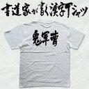 【鬼軍曹(横書)】書道家が書く漢字Tシャツ T-timeオリ...