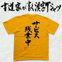 【サービス残業中(縦書)】書道家が書く漢字Tシャツ 本物の筆文字を使用したオリジナルプリントTシャツ