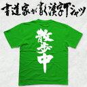 【散歩中(縦書)】書道家が書く漢字Tシャツ 本物の筆文字を使用したオリジナルプリントTシャツ 。書道家が魂こ込めた書いた文字を和柄漢字Tシャツにしました。 ☆今...