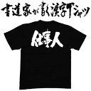 【仕事人(横書)】書道家が書く漢字Tシャツ おもしろTシャツ 本物の筆文字を使用したオリジナルプリントTシャツ書道家が書いた文字を和..