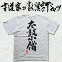 【太鼓小僧(縦書)】書道家が書く漢字Tシャツ おもしろTシャツ 本物の筆文字を使用したオリジナルプリントTシャツ書道家が書いた文字を..