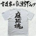 【庭球魂(縦書)】書道家が書く漢字Tシャツ おもしろTシャツ 本物の筆文字を使用したオリジナルプリントTシャツ書道家が書いた文字を..