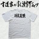 【弱気厳禁(横書)】書道家が書く漢字Tシャツ おもしろTシャツ 本物の筆文字を使用したオリジナルプリ