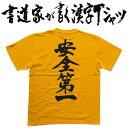 【安全第一(縦書)】書道家が書く漢字Tシャツ おもしろTシャツ 本物の筆文字を使用したオリジナルプリントTシャツ書道家が書いた文字を..