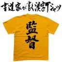 【監督(縦書)】書道家が書く漢字Tシャツ おもしろTシャツ 本物の筆文字を利用したオリジナルプリント