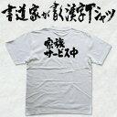 【家族サービス中(横書】書道家が書く漢字Tシャツ おもしろTシャツ 本物の筆文字を利用したオリジナル