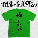 【帰りたい(縦書)】書道家が書く漢字Tシャツ 本物の筆文字を使用したオリジナルプリントTシャツ 。書道家が魂こ込めた書いた文字を和柄漢字Tシャツにしました。 ☆...