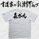 【森ガール(横書)】書道家が書く漢字Tシャツ おもしろTシャツ 本物の筆文字を使用したオリジナルプリントTシャツ書道家が書いた文字..