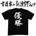 【優勝(縦書)】書道家が書く漢字Tシャツ 本物の筆文字を使用したオリジナルプリントTシャツ 。書道家が魂こ込めた書いた文字を和柄漢字Tシャツにしました。 ☆今な...
