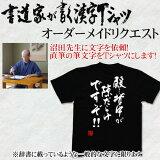 ◆オーダーメイドリクエスト◆書道家が書く漢字Tシャツ※基本は6文字まで。7文字以上は1文字につき+400です オリジナルプリント Tシャツ製作☆カスタムオーダーメイド可能! 筆文字