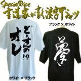 【お試し価格♪】書道家が書く漢字Tシャツ T-timeオリジナルプリント 和柄Tシャツ ☆キッズ・ジュニアサイズから大きいサイズまでサイズも豊富!☆ おもしろ筆文字を9種類用意しま