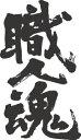 【職人魂(縦書)】書道家が書く漢字Tシャツ 本物の筆文字を使用したオリジナルプリントTシャツ 。書道家が魂こ込めた書いた文字を和柄漢字Tシャツにしました。 ☆今...