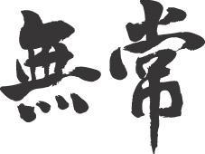 【無常(横書)】書道家が書く漢字Tシャツ おもしろTシャツ 本物の筆文字を使用したオリジナルプリントTシャツ書道家が書いた文字を和柄漢字Tシャツにしました☆今ならオリジナルTシャツ2枚以上で【送料無料】☆ 名入れ 誕生日プレゼント 【楽ギフ_名入れ】 pt1 ..