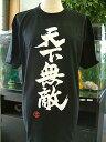 【天下無敵(縦書)】書道家が書く漢字Tシャツ おもしろTシャツ 本物の筆文字を使用したオリジナルプリントTシャツ書道家が書いた文字..