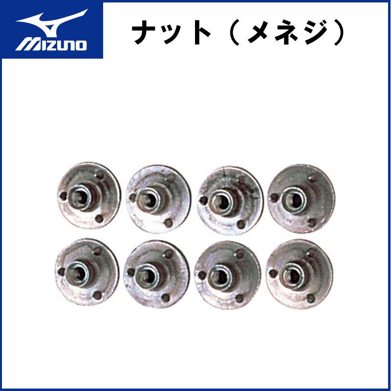 MIZUNO(ミズノ)ナット(メネジ) 14mm×8個入 ラグビー サッカー スタッド用具 12za501