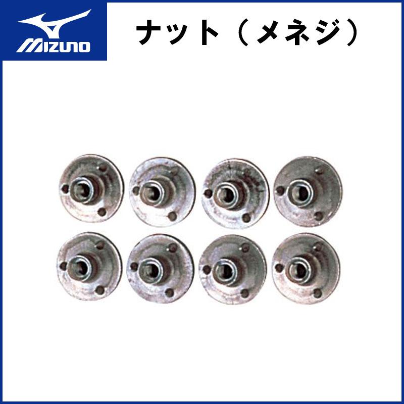 MIZUNO(ミズノ)ナット(メネジ) 9mm×8個入 ラグビー サッカー シューズ スパイク 12za901