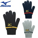 MIZUNO(ミズノ)【ミズノプロ】ニットグローブ(野球)手袋 防寒 スポーツウェア トレーニングウェア 52zb700