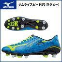 MIZUNO(ミズノ)サムライスピードSP2(ラグビー)[メンズ] シューズ スパイク ラグビー 靴 r1ga1710