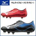 MIZUNO(ミズノ)サムライスピード2(ラグビー)[メンズ] シューズ スパイク 靴 スポーツ トレーニング 男性用 軽量 r1ga1711