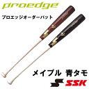 【オーダーメイドバット】SSK(エスエスケー) 硬式木製バット プロエッジオーダーバット 野球 ベースボール スポーツ トレーニング proe..