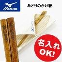 名前入れ可能! MIZUNO(ミズノ) みどりのかけ箸 ケータイお箸 マイ箸 箸袋付き バット材 日