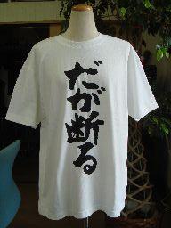 漢字Tシャツだが断る(縦)