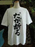 汉字的T恤与Printstar!定制。书法冷静,风趣的T恤设计! T -时间 - 原来! ◆经典T恤 - 但拒绝(垂直写入)书法◆[オリジナルTシャツ2枚以上買うと!!カスタマイズ可能。筆文字がカッコイイ、おもしろデザインTシャツ