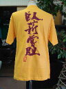 【臥薪嘗胆(縦書)】書道家が書く漢字Tシャツ おもしろTシャツ 本物の筆文字を使用したオリジナルプリントTシャツ書道家が書いた文字を..