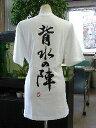 【背水の陣(縦書)】書道家が書く漢字Tシャツ 本物の筆文字を使用したオリジナルプリントTシャツ 。書道家が魂こ込めた書いた文字を和柄漢字Tシャツにしました。 ☆...