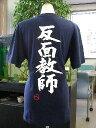 【反面教師(縦書)】書道家が書く漢字Tシャツ 本物の筆文字を使用したオリジナルプリントTシャツ 。書
