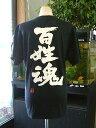 【百姓魂(縦書)】書道家が書く漢字Tシャツ おもしろTシャツ 本物の筆文字を使用したオリジナルプリントTシャツ書道家が書いた文字を和..