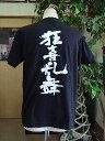 【狂喜乱舞(縦書)】書道家が書く漢字Tシャツ おもしろTシャツ 本物の筆文字を使用したオリジナルプリントTシャツ書道家が書いた文字を..