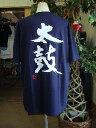 【太鼓(縦書)】書道家が書く漢字Tシャツ おもしろTシャツ 本物の筆文字を使用したオリジナルプリントTシャツ書道家が書いた文字を和..