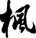 ショッピングあったか 書道家が書く漢字パーカー -か(その1)- 書道家が魂込めて書いた文字を和柄漢字パーカーにしました。チームで仲間でスタッフでオリジナルパーカープリントを 【楽ギフ_名入れ】 pt1 ..