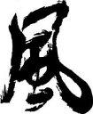 ショッピングカスタム 書道家が書く漢字長袖Tシャツ -か(その2)- T-timeオリジナルプリントロングTシャツ カスタムオーダーメイド可能なおもしろ文字Tシャツ 名入れ 誕生日プレゼント 【楽ギフ_名入れ】pt1 ..